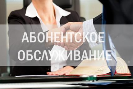абонентское обслуживание юриста Волжский