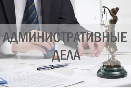 административные дела Волжский