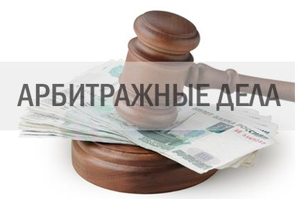 Арбитражные дела Волжский