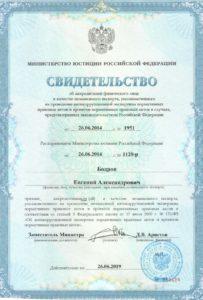 свидетельство адвокат Бодров Волжский
